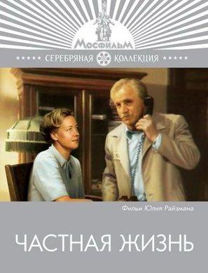 Chastnaya zhizn - Russian Movie Cover (thumbnail)
