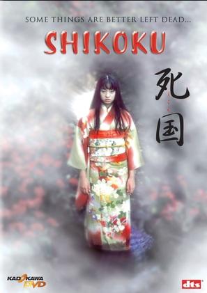 Shikoku - poster (thumbnail)