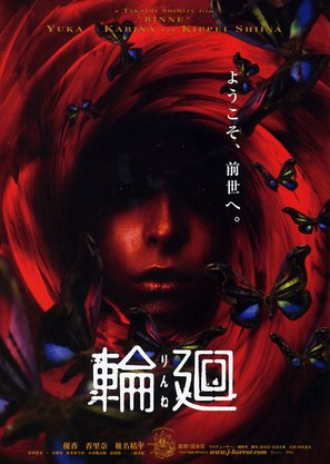 Rinne - Japanese Movie Poster (thumbnail)