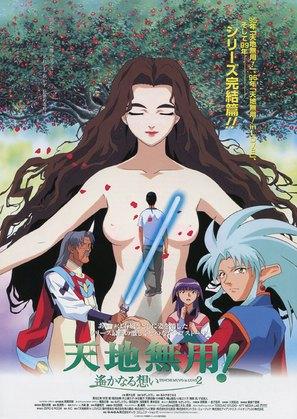 Tenchi Muyô! In Love 2: Haruka naru omoi