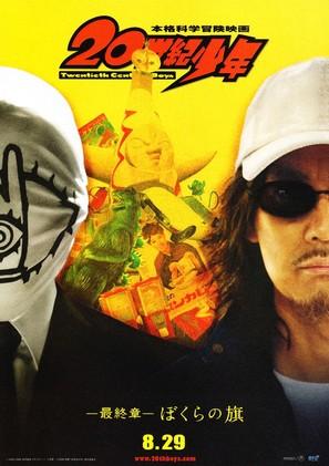 20-seiki shônen: Saishû-shô - Bokura no hata - Japanese Movie Poster (thumbnail)
