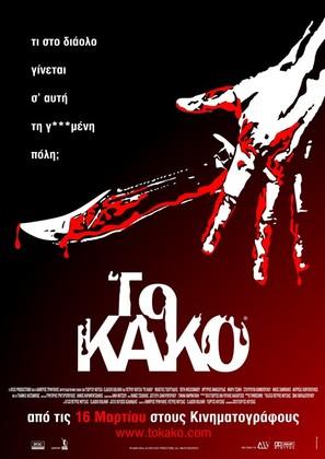 Kako, To - Greek Movie Poster (thumbnail)