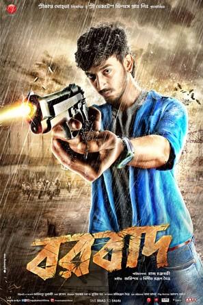 Borbaad - Indian Movie Poster (thumbnail)