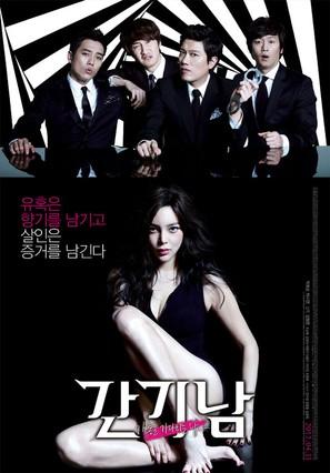 Gan-gi-nam - South Korean Movie Poster (thumbnail)