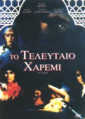 L'ultimo harem - Greek Movie Cover (thumbnail)