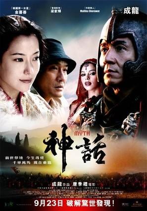 Shen hua - Hong Kong Movie Poster (thumbnail)