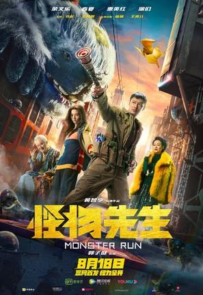 Guai wu xian sheng - Chinese Movie Poster (thumbnail)