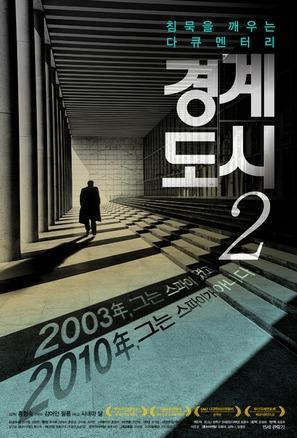 The Border City 2 - South Korean Movie Poster (thumbnail)