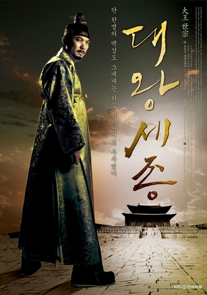 """Dae Wang Sejong"" - South Korean Movie Poster (thumbnail)"