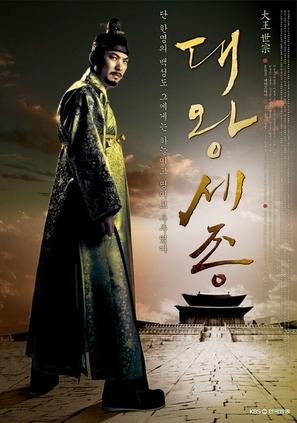 """""""Dae Wang Sejong"""" - South Korean Movie Poster (thumbnail)"""