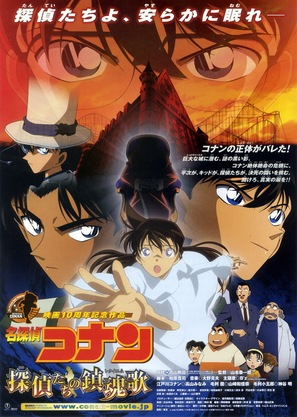 Meitantei Conan: Tanteitachi no requiem - Japanese Movie Poster (thumbnail)