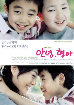 Annyeong, hyeonga - South Korean Movie Poster (thumbnail)