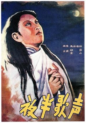 Ye ban ge sheng - Chinese Movie Poster (thumbnail)
