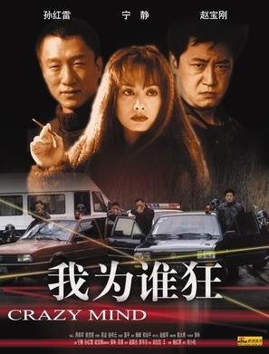 Jing Gai'er