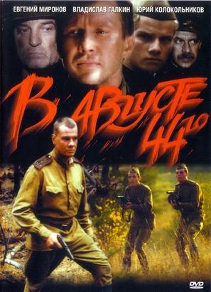 V avguste 44-go - Russian DVD movie cover (thumbnail)
