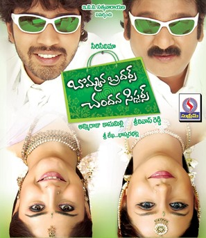 Bommana Brothers Chanadana Sisters - Indian Movie Poster (thumbnail)