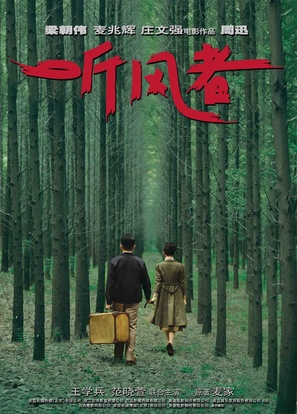 The Silent War - Chinese Movie Poster (thumbnail)