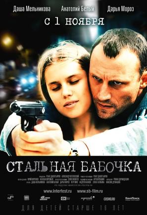 Stalnaya babochka - Russian Movie Poster (thumbnail)