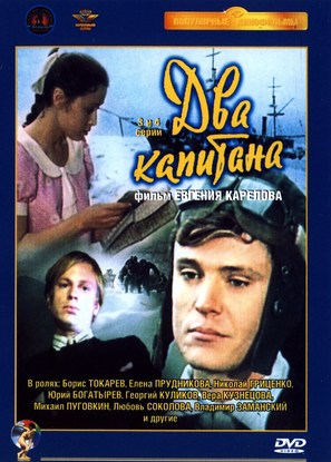 """Dva kapitana"" - Russian DVD cover (thumbnail)"