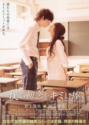 Boku no hatsukoi wo kimi ni sasagu - Japanese Movie Poster (thumbnail)