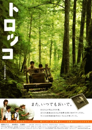Torocco - Japanese Movie Poster (thumbnail)