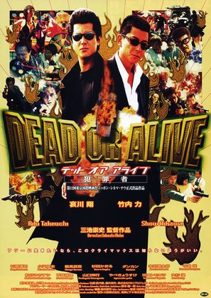 Dead or Alive: Hanzaisha - Japanese Movie Poster (thumbnail)