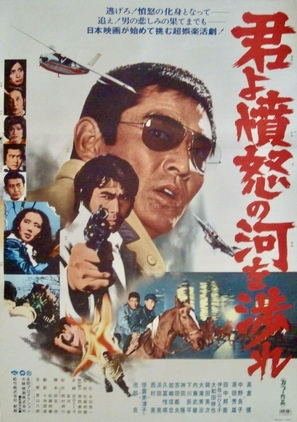 Kimi yo fundo no kawa wo watare - Japanese Movie Poster (thumbnail)