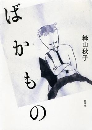Bakamono - Japanese Movie Poster (thumbnail)