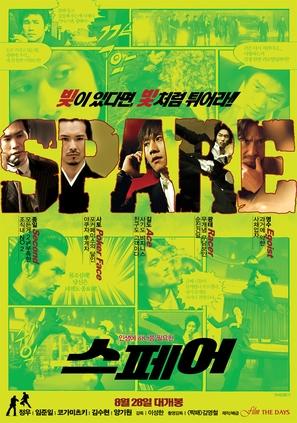 Seupeeo - South Korean Movie Poster (thumbnail)