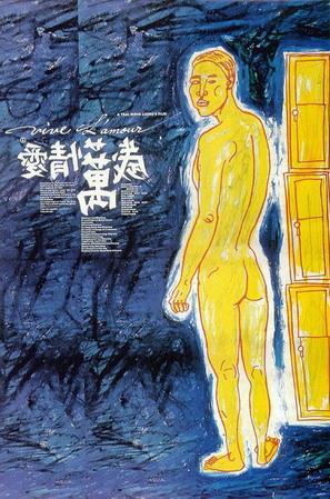 Ai qing wan sui - Taiwanese Movie Poster (thumbnail)