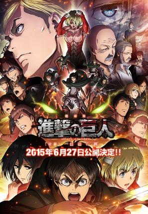 Gekijouban Shingeki no kyojin Kouhen: Jiyuu no tsubasa - Japanese Movie Poster (thumbnail)