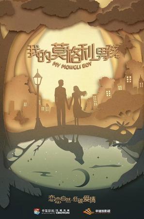 """My Mowgli Boy"" - Chinese Movie Poster (thumbnail)"