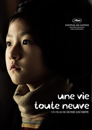 Yeo-haeng-ja - French Movie Poster (thumbnail)