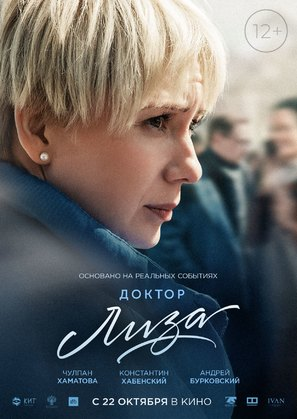 Doktor Liza - Russian Movie Poster (thumbnail)