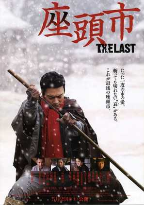 Zatôichi: The Last - Japanese Movie Poster (thumbnail)