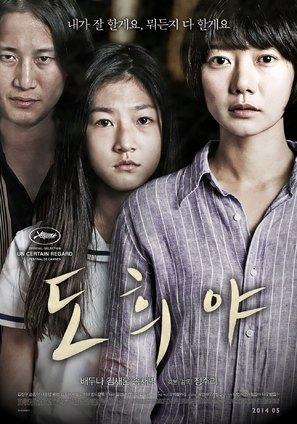 Dohee-ya - South Korean Movie Poster (thumbnail)