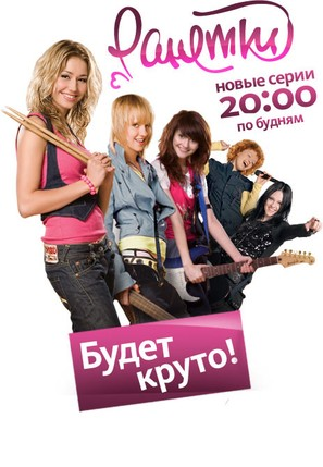 """Ranetki"" - Russian Movie Poster (thumbnail)"