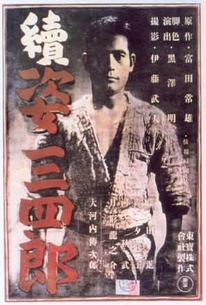 Zoku Sugata Sanshiro