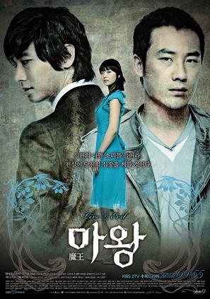 """""""Mawang"""" - South Korean Movie Poster (thumbnail)"""