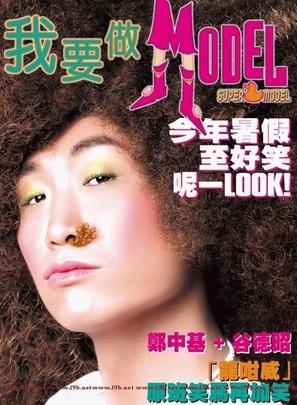 Wo yao zuo model