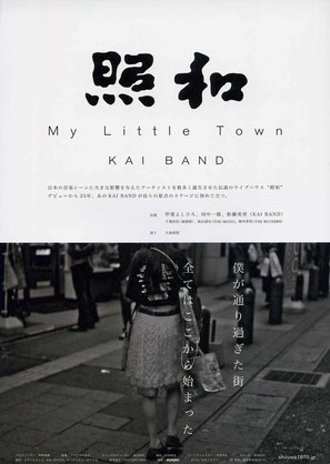 Shouwa: My Little Town/Kai Band - Japanese Movie Poster (thumbnail)