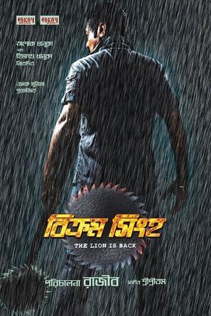 Bikram Singha: The Lion Is Back