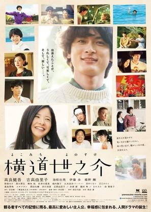 Yokomichi Yonosuke - Japanese Movie Poster (thumbnail)