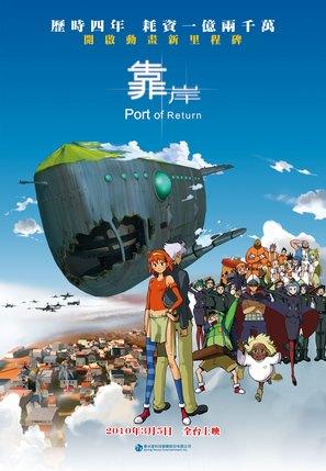 Kao an - Taiwanese Movie Poster (thumbnail)