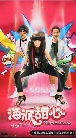 """Hai pai tian xin"" - Taiwanese Movie Cover (thumbnail)"