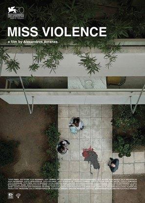 Miss Violence - Greek Movie Poster (thumbnail)