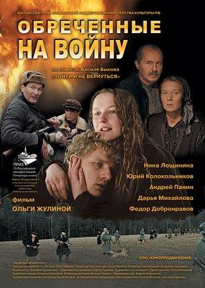 Obrechyonnye na voynu - Russian Movie Poster (thumbnail)