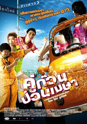 Khu kuan puan mesa - Thai Movie Poster (thumbnail)