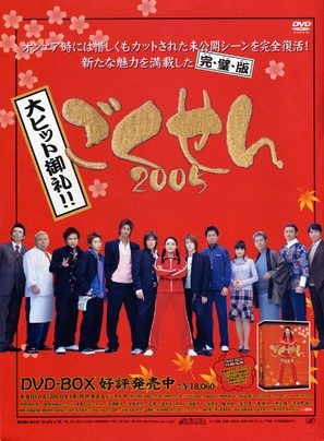 """Gokusen 2"" - Japanese Movie Poster (thumbnail)"