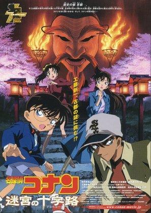 Meitantei Conan: Meikyuu no crossroad - Japanese poster (thumbnail)